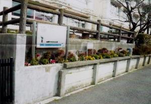 東金町中学校花壇